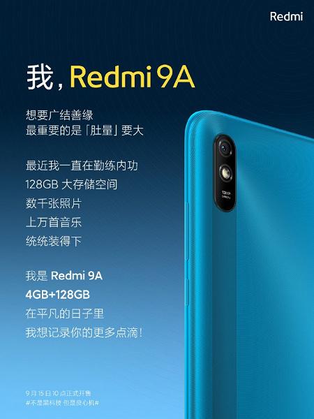 Самый доступный смартфон Xiaomi с MIUI 12 вышел в версии Pro