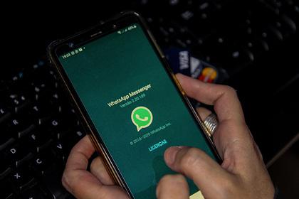Все пользователи WhatsApp в опасности из-за одной функции