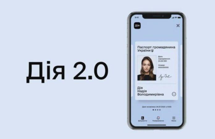 В приложение «Дія» добавили новые возможности