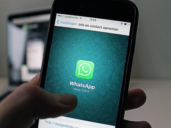 В WhatsApp можно легко скрыть свою переписку от посторонних