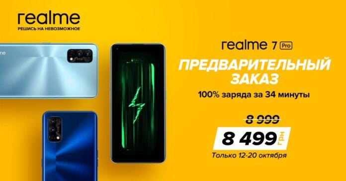 Представили Realme 7 Pro: самый доступный смартфон с зарядкой 65 Вт и другими «плюшками»