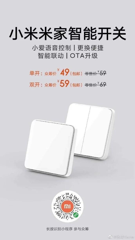 Xiaomi презентовала доступный «умный» выключатель с голосовым управлением