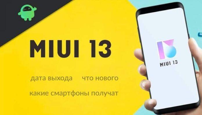 MIUI 13: главные особенности и первые смартфоны, которые получат оболочку