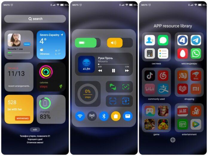 Новая тема для смартфонов Xiaomi делает MIUI 12 похожей на iOS