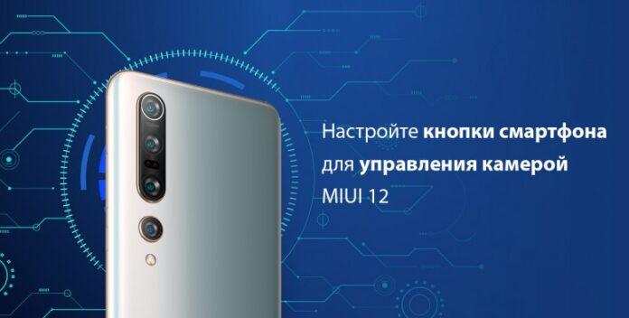 Настройка управления камерой с помощью кнопок громкости в MIUI 12