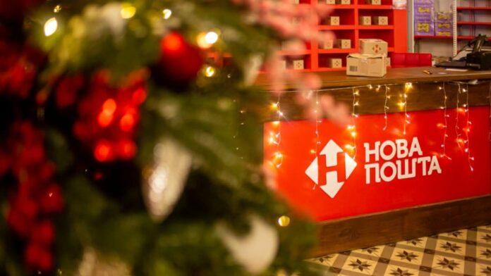 Новая почта, Укрпочта и банки закроются на период зимних каникул. Известно когда