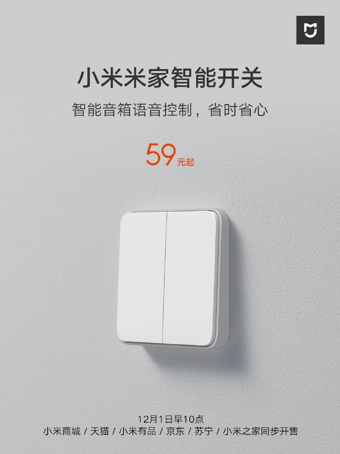 """На рынке появится доступный """"умный"""" выключатель Xiaomi с голосовым ассистентом"""