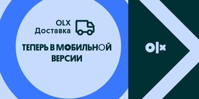 Раскрыта новая схема мошенничества через популярную OLX Доставку