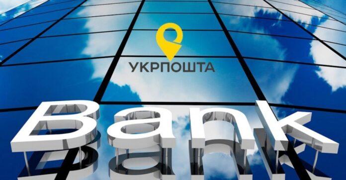Новая схема мошенничества: после получения писем от Укрпочты, украинцы остаются без денег на карте