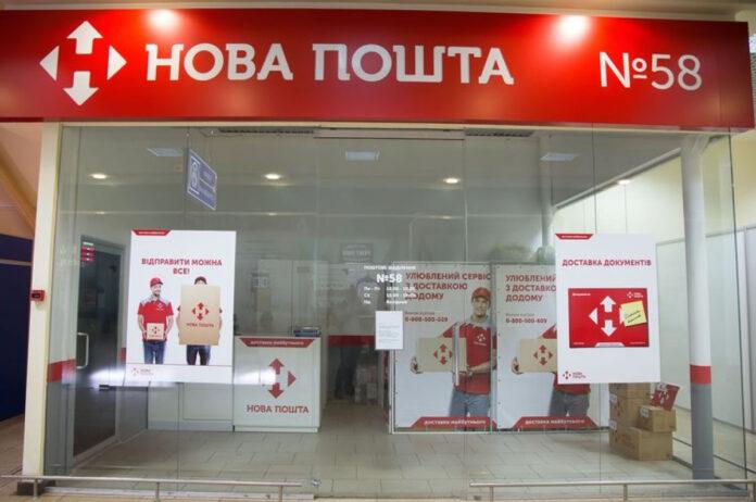 Клиенты Новой Почты массово жалуются на утрату посылок