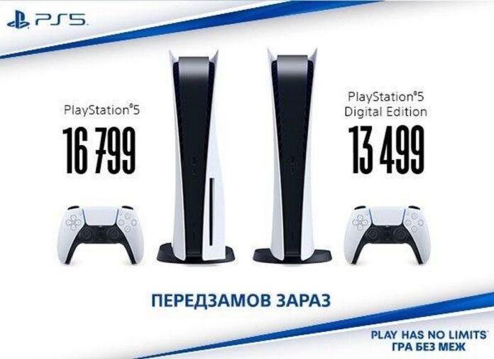 PlayStation 5 ещё долго нельзя будет купить
