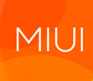 Xiaomi прекратила рассылку обновлений для смартфонов с MIUI