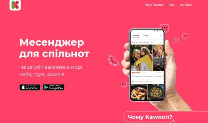 Украинские разработки представили серьезного конкурента Viber и Telegram