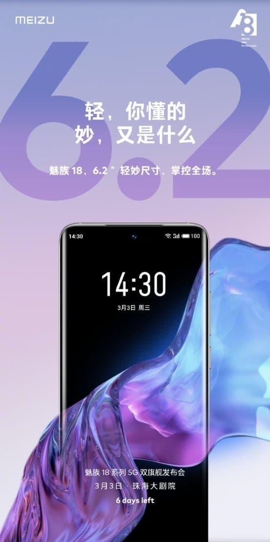 Meizu 18 порадует любителей компактных смартфонов
