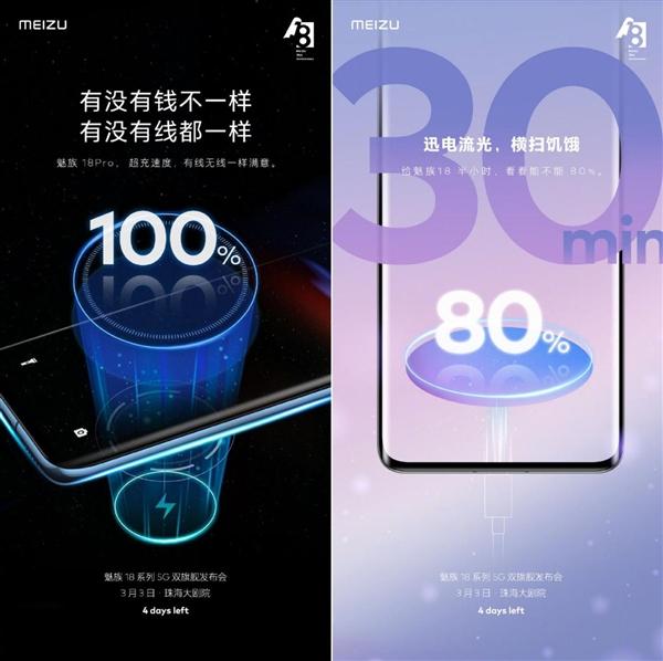 Meizu 18 и Meizu 18 Pro: известны характеристики новых доступных флагманов