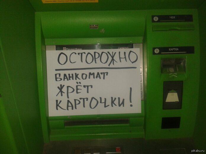 Терминалы Приватбанк принимают деньги, но на счёт они поступают с задержкой