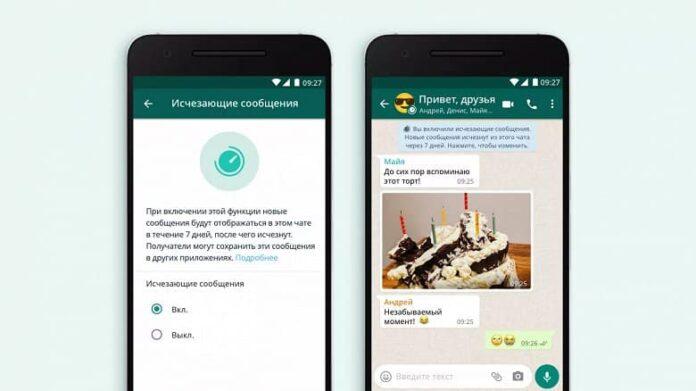 Самоуничтожающиеся сообщения в WhatsApp будут доработаны