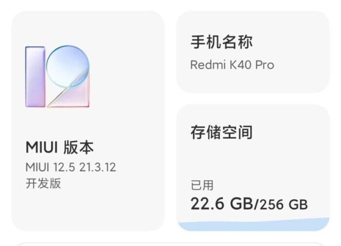 Xiaomi прекратила поддержку 3 смартфонов и выпустила MIUI 12.5 для 2 новинок