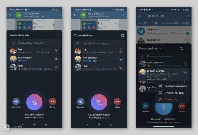 Telegram сделал популярной новую функцию