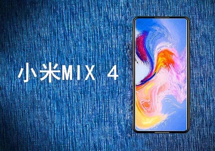 Xiaomi MI MIX 4, Mi Note 11 и MIUI 13 представят одновременно