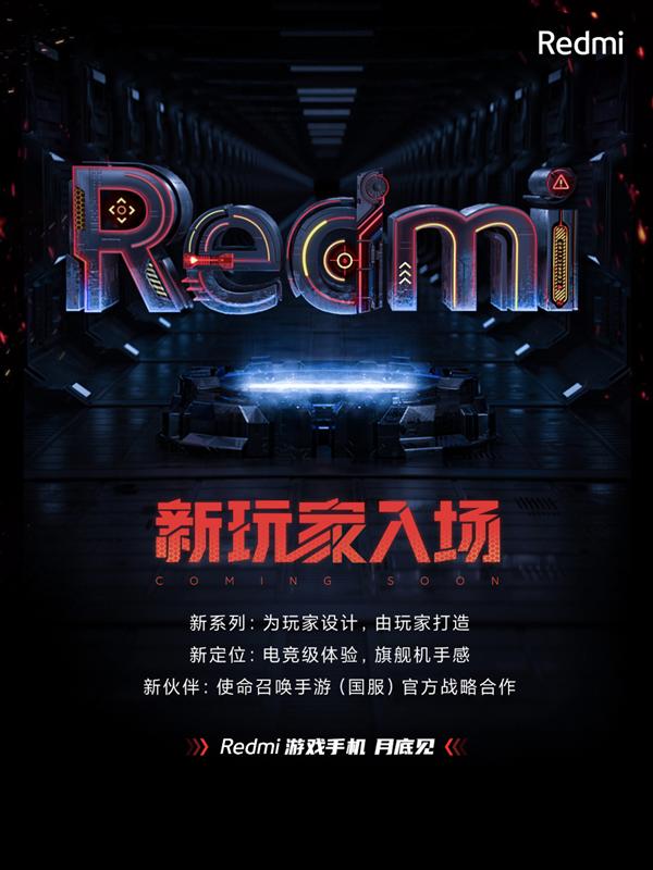 Известны характеристики самого доступного игрового смартфона Redmi