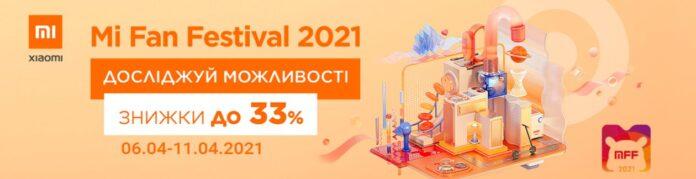 Xiaomi сделала более доступными в Украине смартфоны Xiaomi Mi 11, Mi 10T, Redmi Note 10 Pro и другие