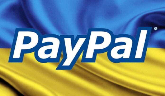 PayPal может скоро зайти в Украину