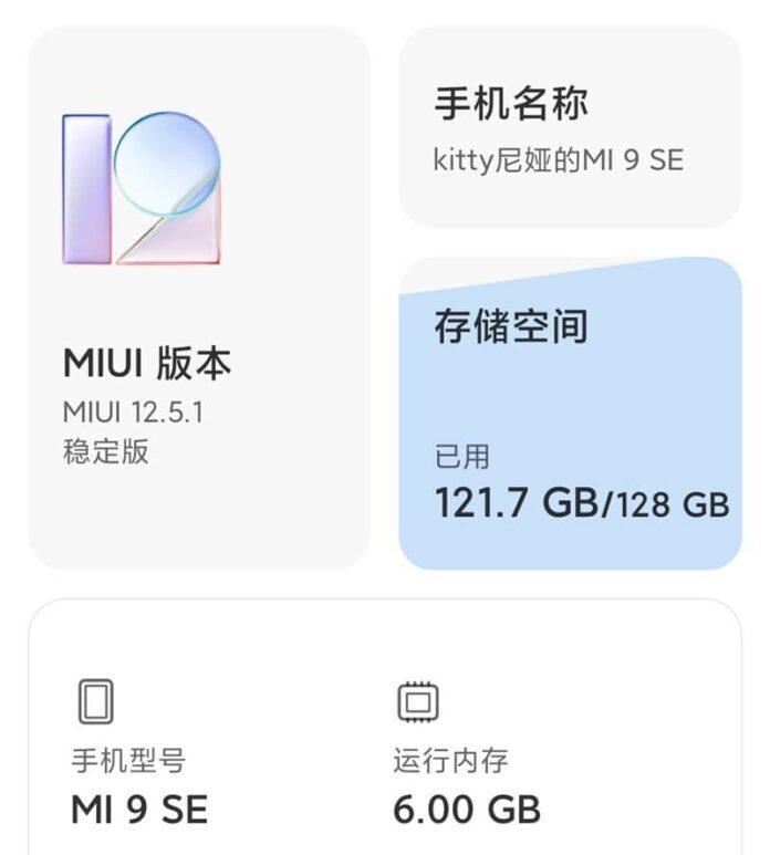 MIUI 12.5 удивила владельцев Xiaomi Mi 9 SE обилием новых функций