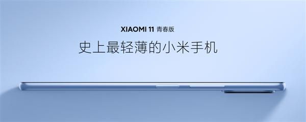 Xiaomi Mi 11 Lite 5G получил самый тонкий корпус из магниевого сплава