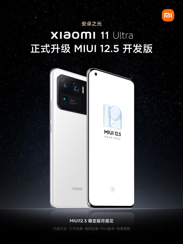 Флагманы Xiaomi с оболочкой MIUI 12.5 станут еще производительнее