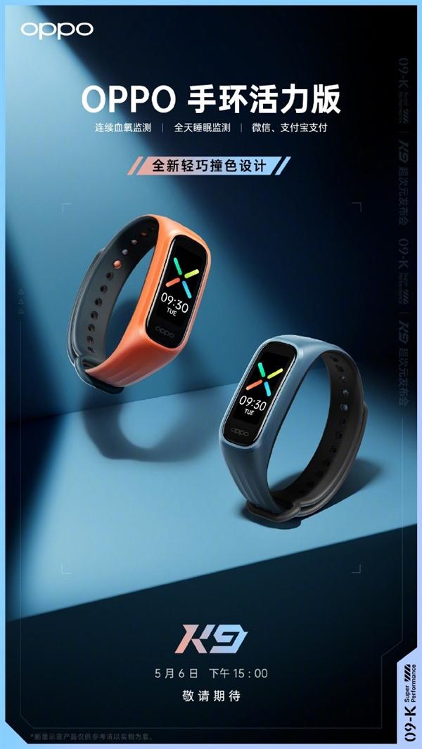 OPPO выпустит конкурента Xiaomi Mi Band 6, телевизоры и OPPO K9