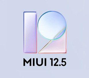 Обновлен официальный список смартфонов Xiaomi, которые получат MIUI 12.5