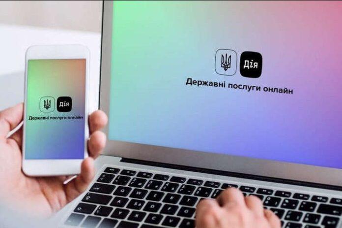 Новая функция приложения «Дія» избавит украинцев от ксерокопий