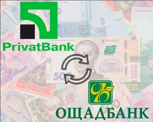 Приватбанк и Ощадбанк готовят к продаже. Мнения о судьбе находящихся в них депозитов физлиц разнятся