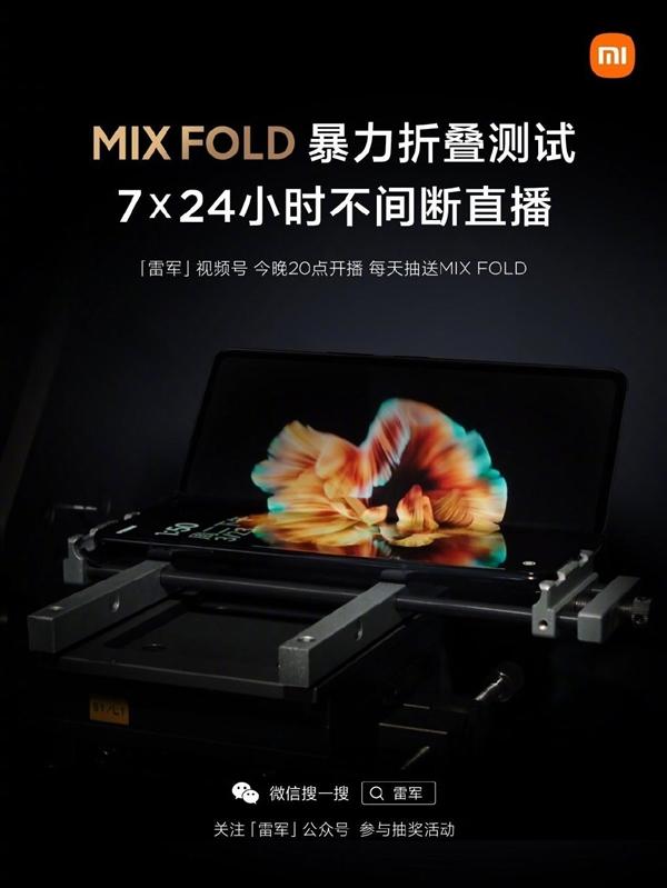 Недельная онлайн трансляция раскроет надежность конструкции Xiaomi Mi Mix Fold