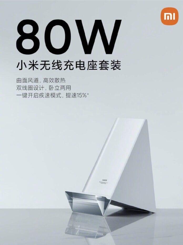 Xiaomi выпустила самую мощную беспроводную зарядку на 80 Вт