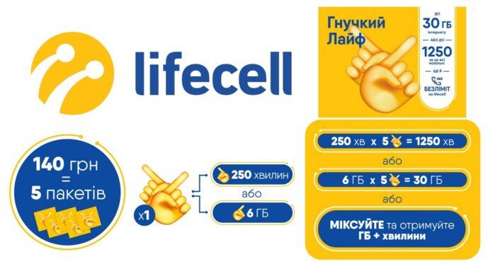 Lifecell выпустил уникальный тариф «Гибкий Лайф»