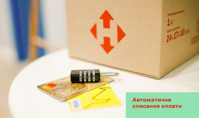 Клиентов «Новая почта» предупредили о несанкционированном списании средств с банковской карты