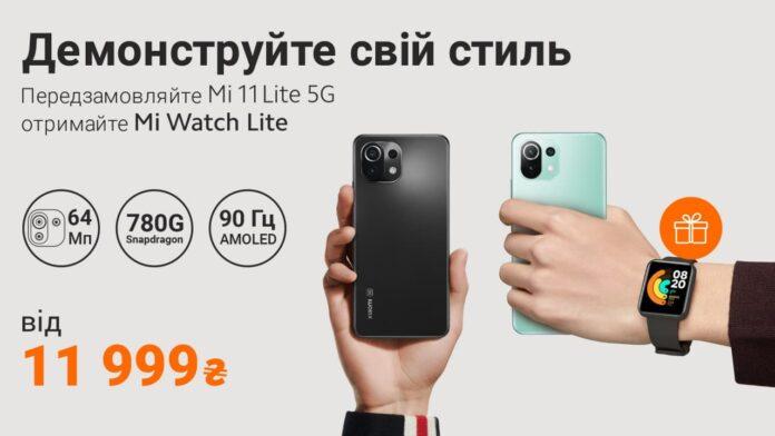 В Украине появился Xiaomi Mi 11 Lite 5G в подарок обещают «умные» часы Mi Watch Lite