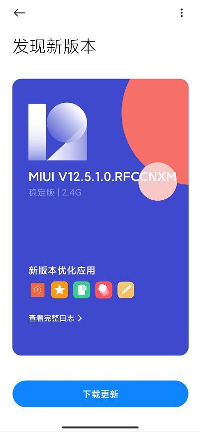 Ещё одни смартфон Xiaomi поучил MIUI 12.5. Расширен список получателей