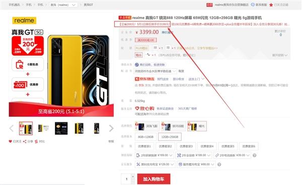 Флагман Realme GT стал ещё доступнее