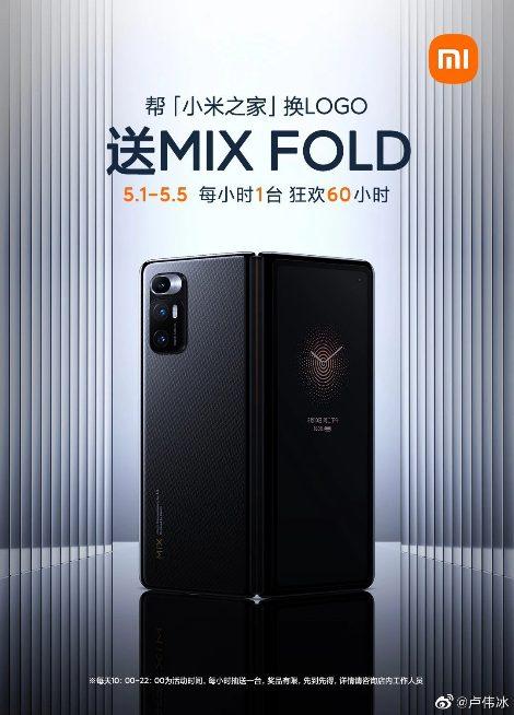 Xiaomi подарит пользователям 60 складных смартфонов Mi Mix Fold