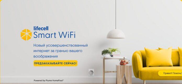 Lifecell предлагает пользователям новый усовершенствованный интернет