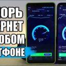 Два простых способа ускорения мобильного интернета