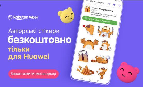 Пользователи AppGallery получают в Viber платные функции бесплатно