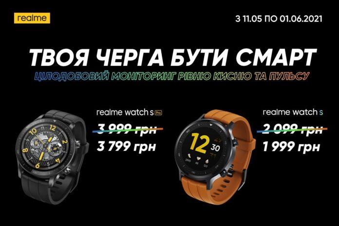 realme представила в Украине «умные» часы, которое почти не требуют подзарядки