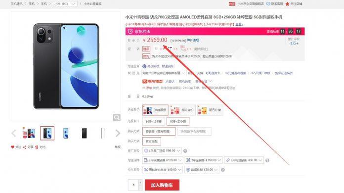 Популярный смартфон Xiaomi из серии Mi 11 стал более доступным