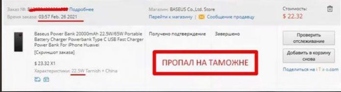 Украинец обвинил «Новую почту» и Государственную таможенную службу Украины в краже товаров с AliExpress