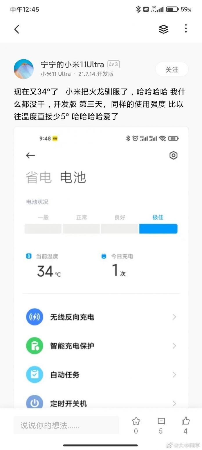 Настройка MIUI позволила решить проблему перегрева флагманов Xiaomi