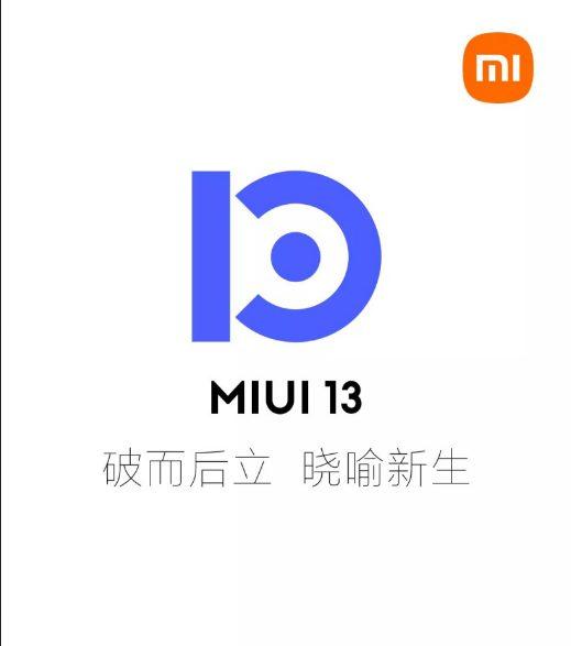 MIUI 13 удивит многих владельцев смартфонов Xiaomi. Что еще представят 11 августа